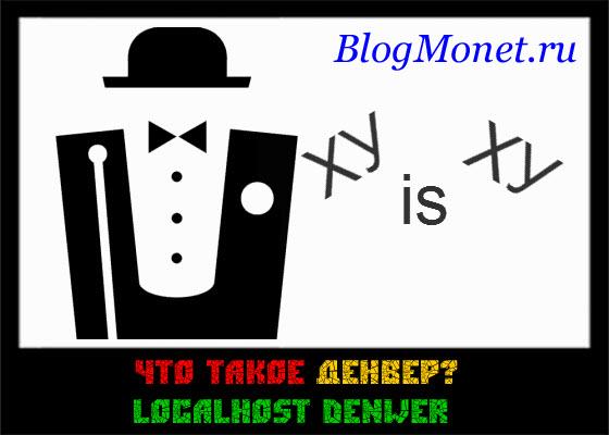 что такое денвер_localhost denwer