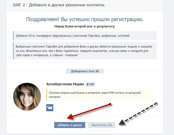 как раскрутить страницу вконтакте
