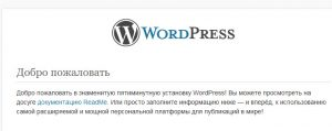 добро пожаловать в wordpress_как установить wordpress на denwer