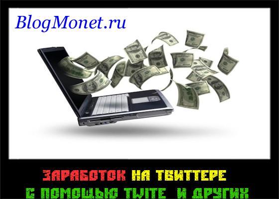 дополнительный заработок в интернете с помощью twite_ru и других_заработок на твиттере