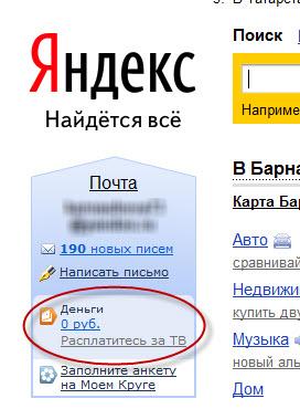 электронные деньги яндекс на главной странице