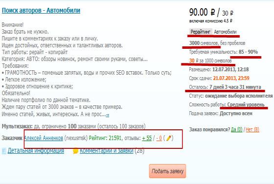 Etxt ru_как искать заказы