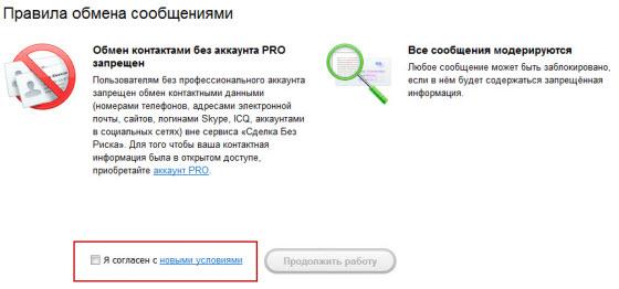 free-lance ru_биржа фриланса_согласие с новыми правилами