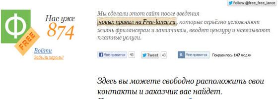 фри-фри-ланс переманивает клиентов с free-lance.ru