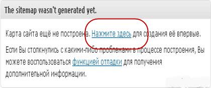 google sitemap_как сделать карту сайта для поисковика