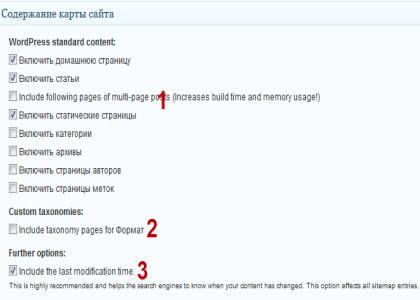 google sitemap_как сделать карту сайта для поисковиков_содержание