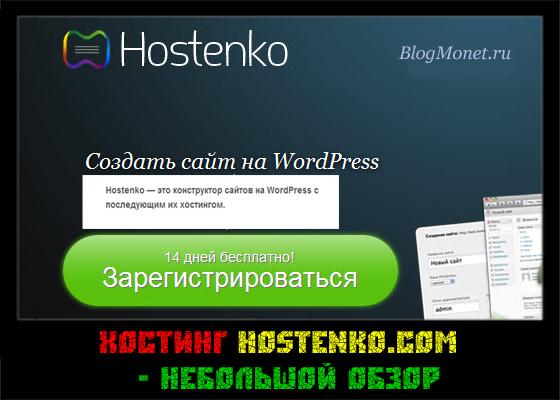 hostenko_com хостинг для wordpress
