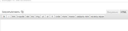 html wordpress редактор