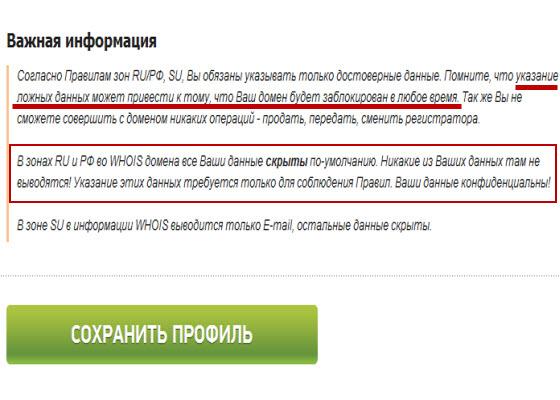 информация о неразглашении, как зарегистрировать домен