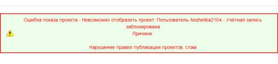 интернет опросы за деньги_заработок на платных опросах_блокировка аккаунта