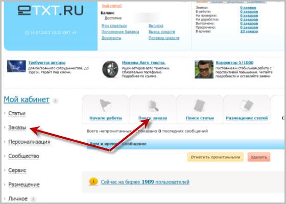 Как находить заказы на etxt ru