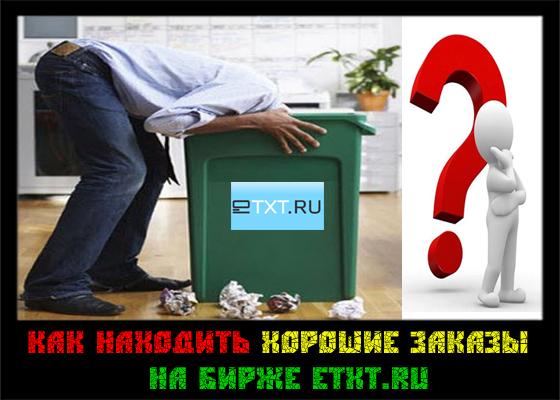 Как находить заказы на etxt.ru