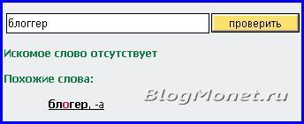 как правильно писать по русски блогер или блоггер грамота 01