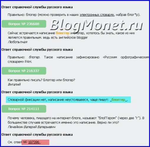 как правильно писать по русски блогер или блоггер грамота справка