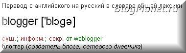 как правильно писать по русски блогер или блоггер яндекс ABBY Lingvo