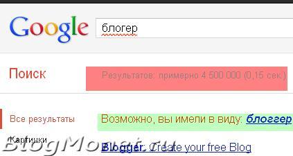 как правильно писать по русски блогер_гугл
