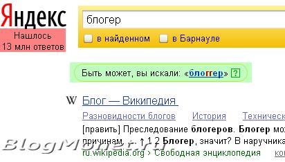 как правильно писать по русски блогер_яндекс