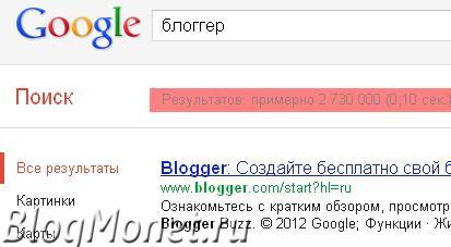 как правильно писать по русски блоггер_гугл
