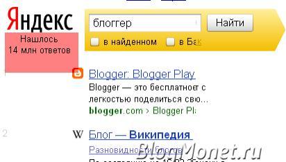 как правильно писать по русски блоггер_яндекс