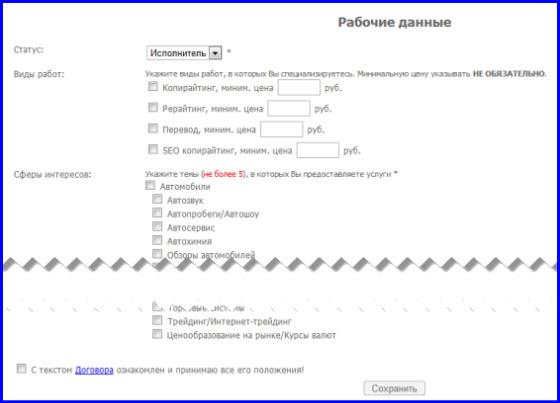 как правильно зарегистрироваться_регистрация на бирже etxt