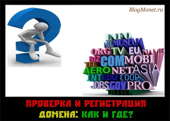 как проверить домен_как зарегистрировать домен