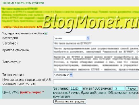 Размещение статей на текстейл оптимизация и правильное продвижение сайта