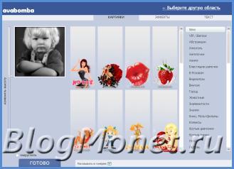как сделать аватар онлайн бесплатно avabomba ru сравнение