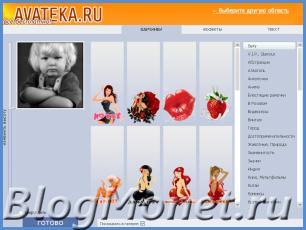 как сделать аватар онлайн бесплатно avateka ru сравнение