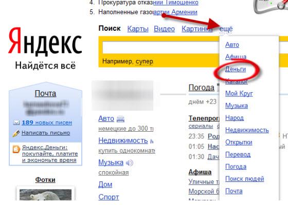 как создать электронный кошелек_электронные деньги яндекс_регистрация