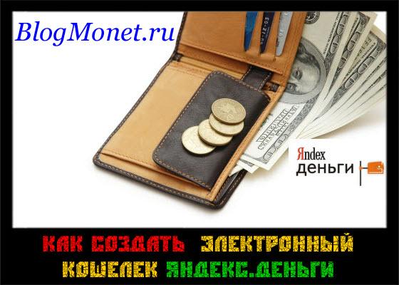 как создать электронный кошелек_электронные деньги яндекс