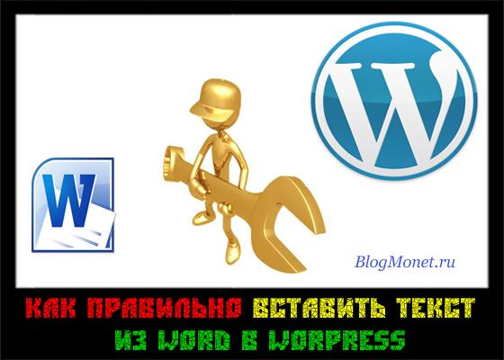 вставить в wordpress блог текст из word