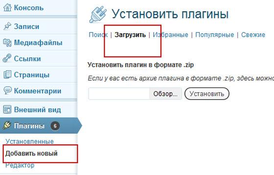 админка wordpress_установка плагинов