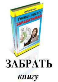 бесплатная книга по заработку в интернете