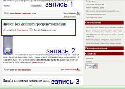 личное, отложенная запись, управление публикациями wordpress