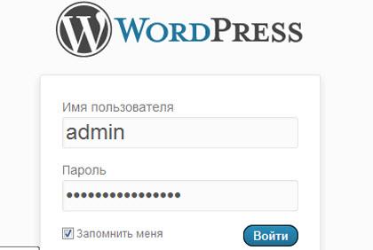 логин и пароль для админки_установка вордпресс