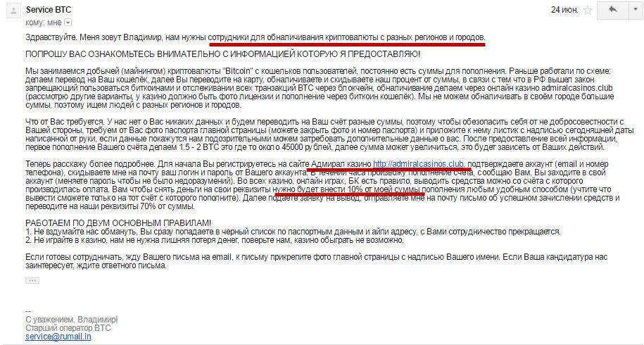 письмо мошенников при поиске работы через интернет