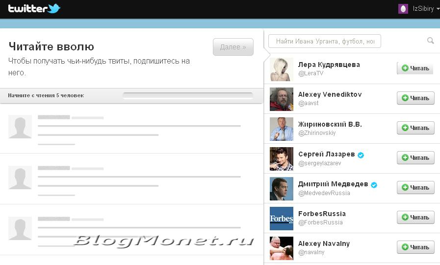 микроблог твиттер 002