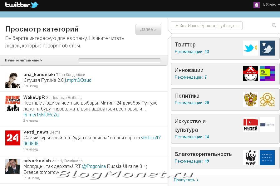 микроблог твиттер 003