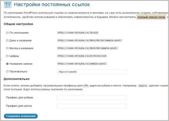 настройка wordpress_ вкладка параметры_постоянные ссылки