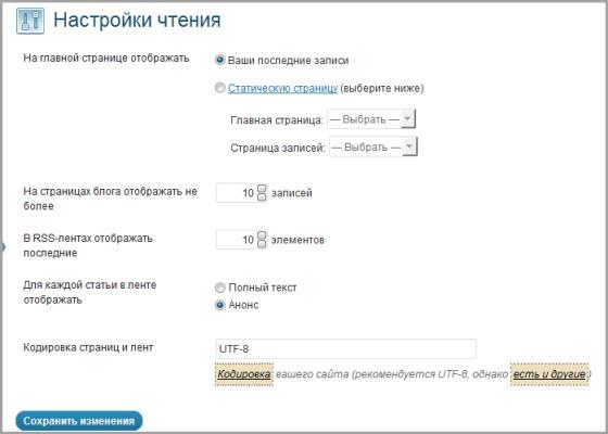 настройка wordpress_вкладка параметры_чтение