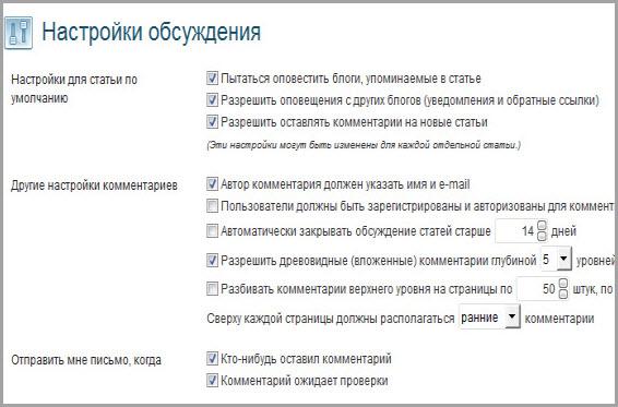 настройка wordpress_вкладка параметры_комментарии