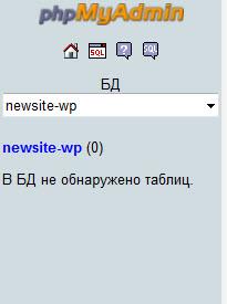 новая база данных создана_как установить wordpress на denwer