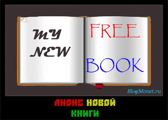новый бесплатный инфопродукт по заработку в интернете для новичков
