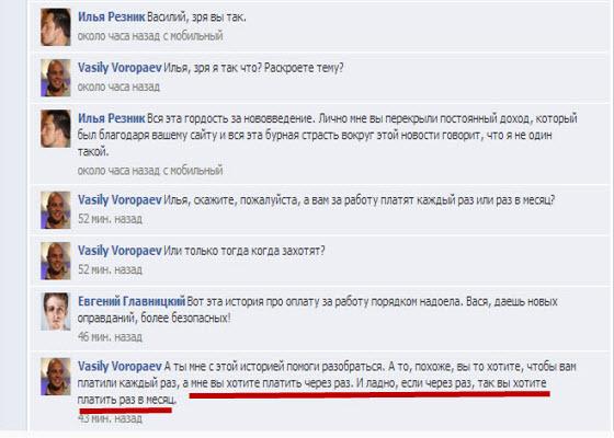 ответ Воропаева фрилансеру