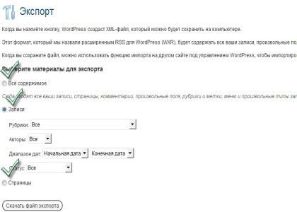 панель инструментов wordpress_экспорт