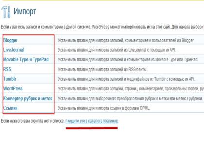 панель инструментов wordpress_импорт