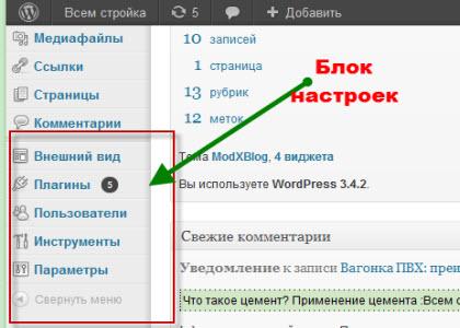 панель навигации wordpress в административной панели_блок настроек