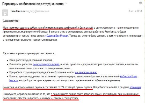 письмо от админов free-lance ru