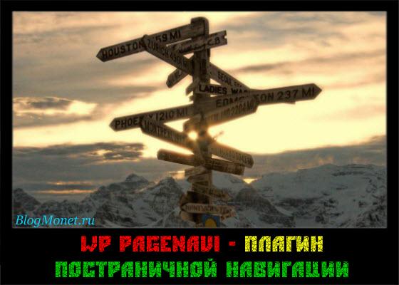 плагин постраничной навигации WP PageNavi