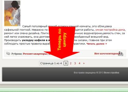плагин постраничной навигации_центровка_wp pagenavi